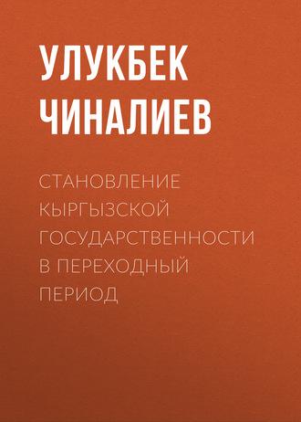 Улукбек Чиналиев, Становление кыргызской государственности в переходный период