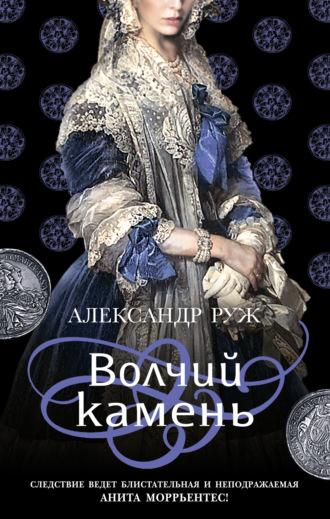 Александр Руж, Волчий камень