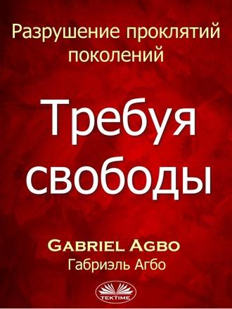 Gabriel Agbo, Разрушение Проклятий Поколений: Требуя Свободы
