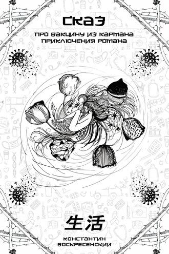 Константин Воскресенский, Сказ про вакцину из кармана – приключения Романа