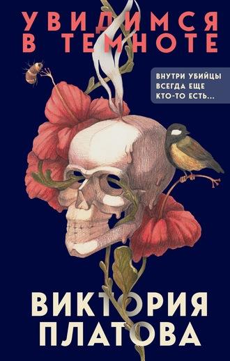 Виктория Платова, Увидимся в темноте