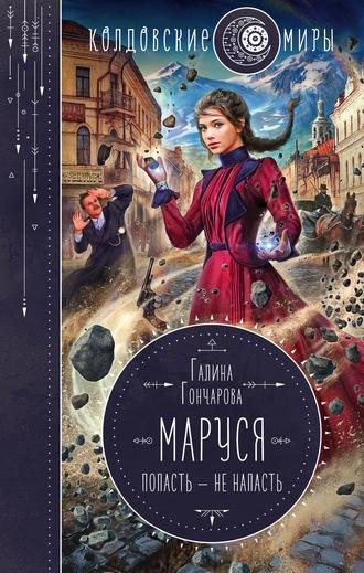 Галина Гончарова, Маруся. Попасть – не напасть