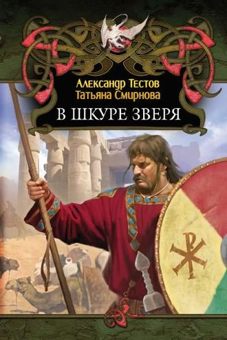 Александр Тестов, Татьяна Смирнова, В шкуре зверя