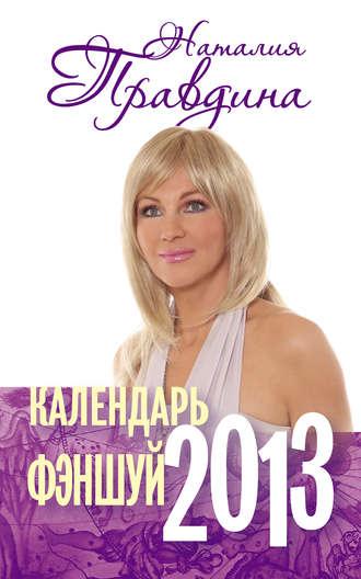 Наталия Правдина, Календарь фэншуй 2013