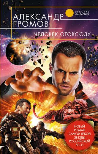 Александр Громов, Человек отовсюду