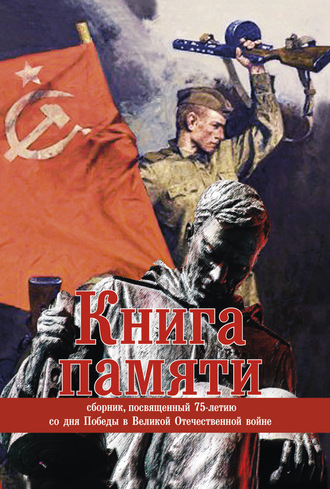 Коллектив авторов, Анастасия Лямина, Книга памяти. Сборник, посвященный 75-летию Победы в Великой Отечественной войне
