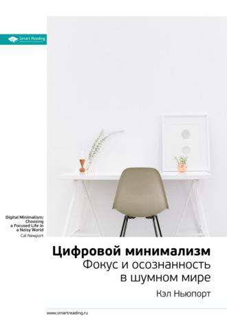Smart Reading , Краткое содержание книги: Цифровой минимализм. Фокус и осознанность в шумном мире. Кэл Ньюпорт
