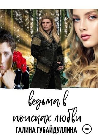 Галина Губайдуллина, Ведьма в поисках любви