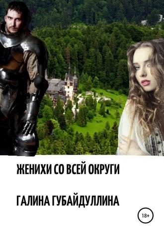 Галина Губайдуллина, Женихи со всей округи