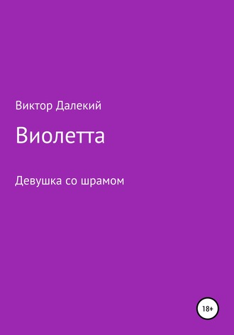 Виктор Далёкий, Ночная фиалка