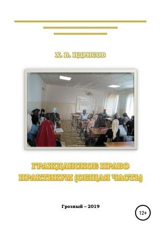 Хусейн Идрисов, Гражданское право. Практикум. Общая часть