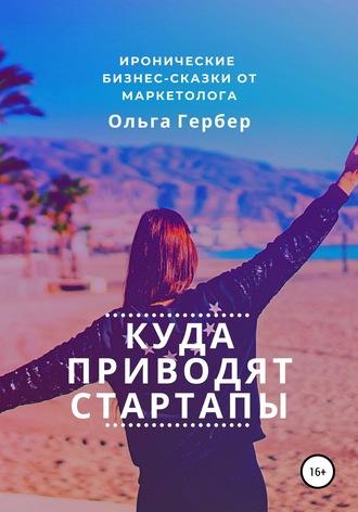 Ольга Гербер, Куда приводят стартапы