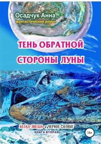 Анна Осадчук, Тень обратной стороны Луны