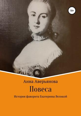 Анна Аверьянова, Повеса. История фаворита Екатерины Великой