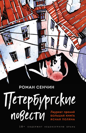 Роман Сенчин, Петербургские повести