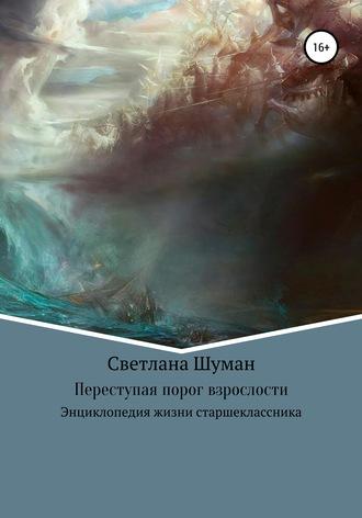 Светлана Шуман, Переступая порог взрослости. Энциклопедия жизни старшеклассника