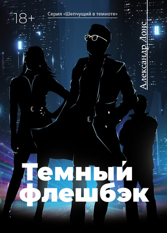 Александр Лонс, Темный флэшбэк