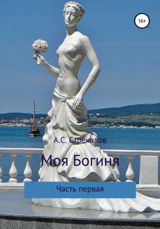 Александр Стрекалов, Моя Богиня. Часть первая