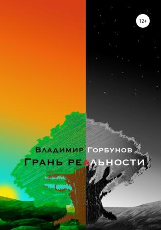 Владимир Горбунов, Грань реальности
