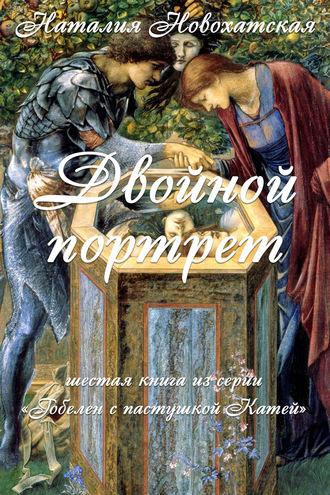 Наталия Новохатская, Гобелен с пастушкой Катей. Книга 6. Двойной портрет