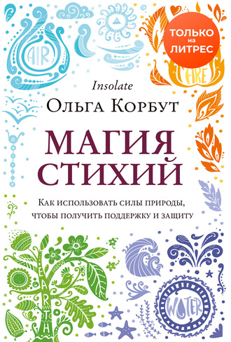 Ольга Корбут, Магия стихий. Как использовать силы природы, чтобы получить поддержку и защиту