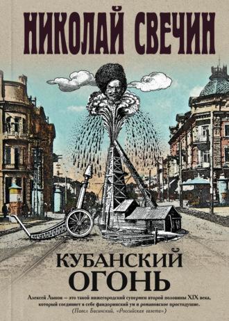 Николай Свечин, Кубанский огонь