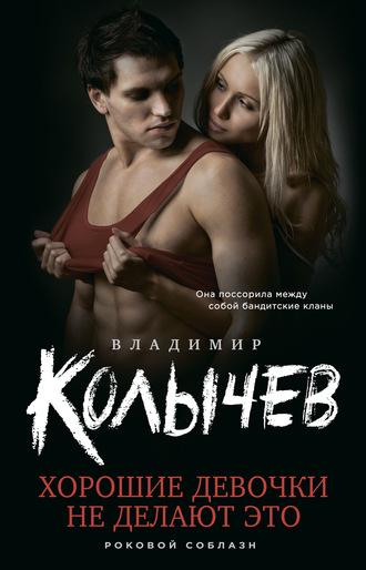 Владимир Колычев, Хорошие девочки не делают это