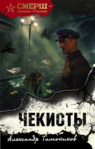 Александр Тамоников, Чекисты
