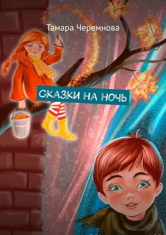 Тамара Черемнова, Сказки наночь