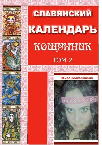 Жива Божеславна, Славянский Календарь Кощунник. Том2