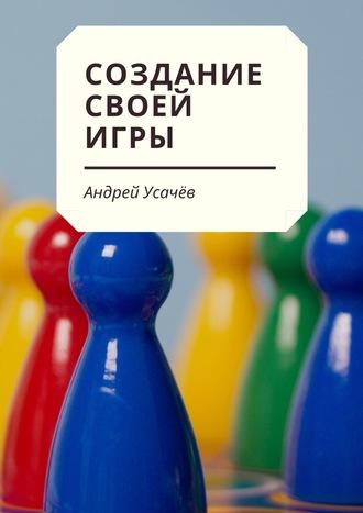 Андрей Усачёв, Создание своейигры