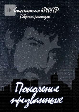 Константин Крюгер, Поколение призванных