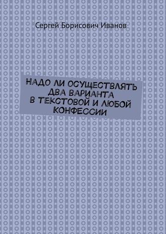 Сергей Иванов, Надоли осуществлять два варианта втекстовой иЛЮБОЙ КОНФЕССИИ