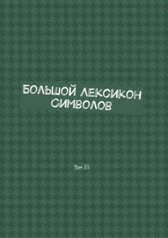 Владимир Шмелькин, Большой Лексикон Символов. Том21