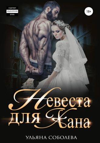 Ульяна Соболева, Невеста для Хана