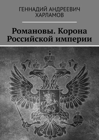 Геннадий Харламов, Романовы. Корона Российской империи