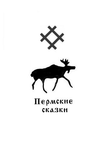 Александр Хохлов, Пермские сказки