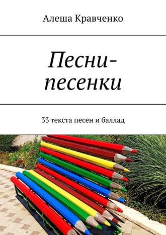 Алеша Кравченко, Песни-песенки. 33текста песен ибаллад