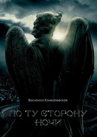 Василиса Конкалевская, Поту сторонуночи