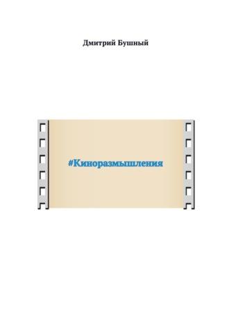 Дмитрий Бушный, #Киноразмышления
