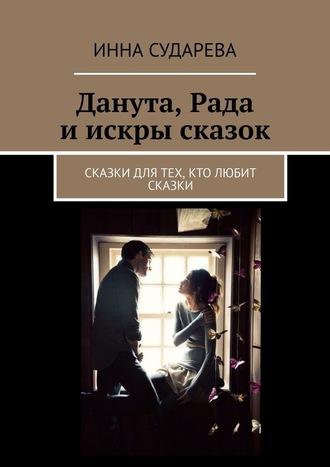 Инна Сударева, Данута, Рада иискры сказок. Сказки для тех, кто любит сказки