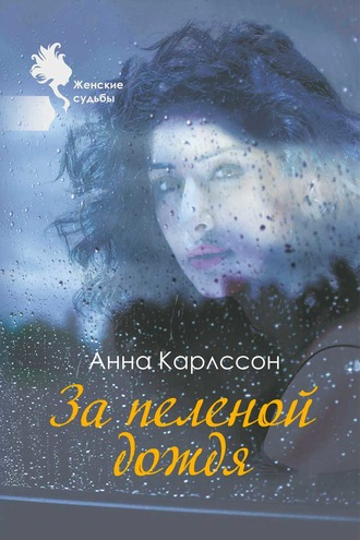 Анна Карлссон, За пеленой дождя