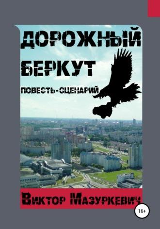 Виктор Мазуркевич, Дорожный Беркут