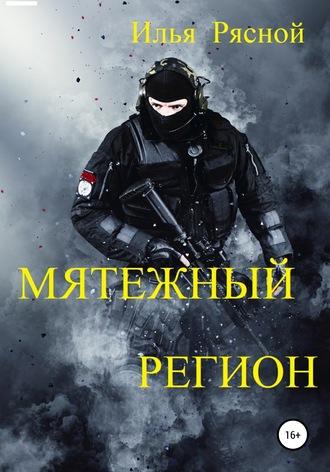 Илья Рясной, Мятежный регион