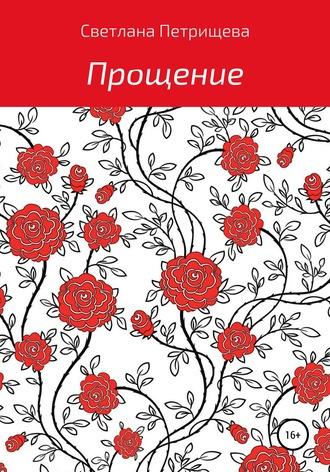 Светлана Петрищева, Прощение