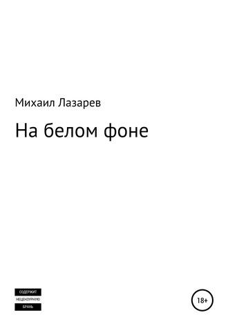 Михаил Лазарев, На белом фоне