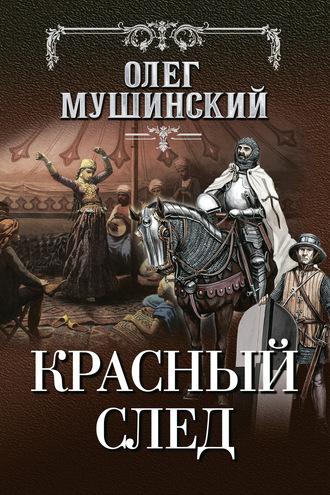 Олег Мушинский, Красный след