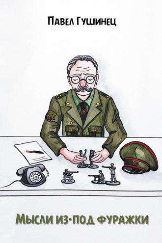 Павел Гушинец, Мысли из-под фуражки