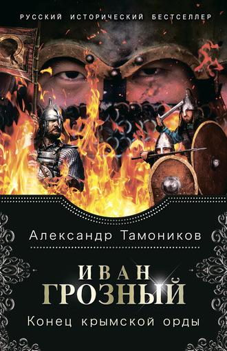 Александр Тамоников, Иван Грозный. Конец крымской орды