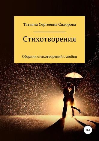 Татьяна Сидорова, Сборник стихотворений о любви